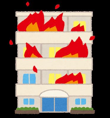 マンション火災