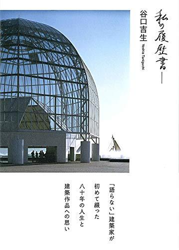 私の履歴書-谷口吉生