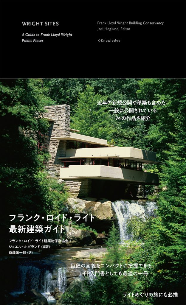 フランク・ロイド・ライト 最新建築ガイド 建築家 フランク・ロイド・ライト