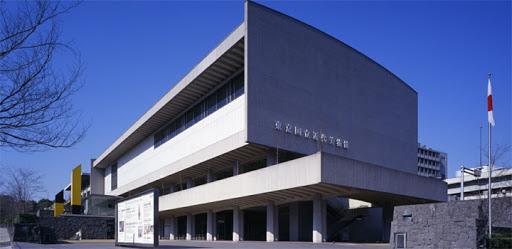 東京国立近代美術館 建築家 谷口吉郎