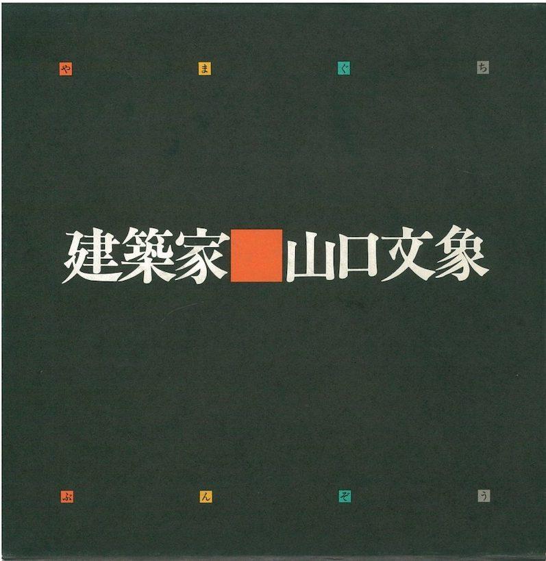 建築家山口文象―人と作品 (1982年)
