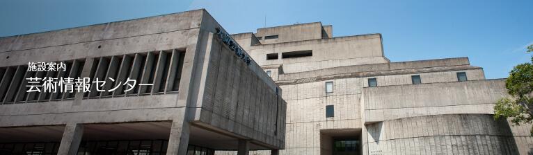 1981 大阪芸術大学芸術情報センター 建築家 高橋靗一