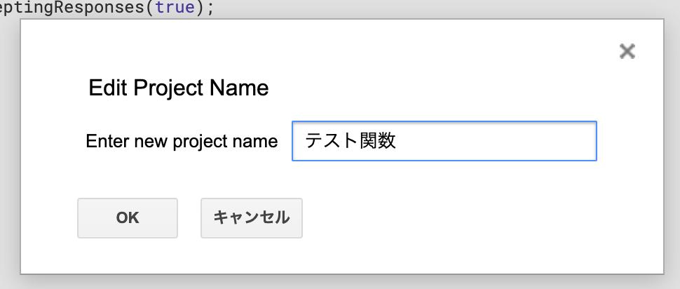 Google App Scriptで新しいプロジェクトを作成する