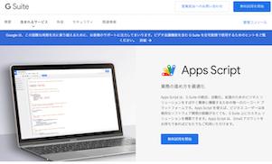 Google App Script Sing In Google App Scriptを登録する