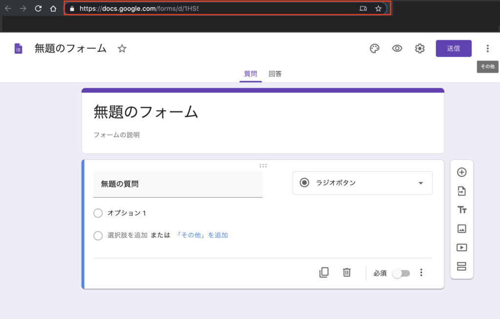 Googleフォームの編集ページのURLをコピーする