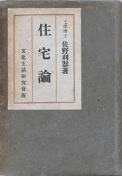 住宅論/紫烟荘図集/住宅双鐘居 (叢書・近代日本のデザイン) 建築家 佐野利器
